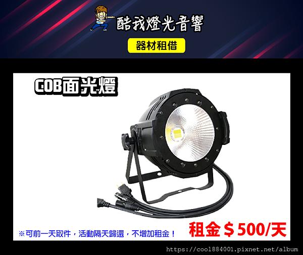 設備介紹-COB面光燈.png