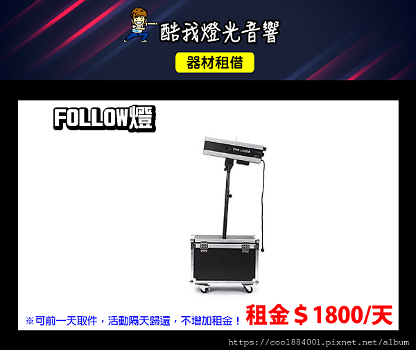 設備介紹-FOLLOW燈.png