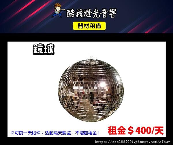 設備介紹-鏡球.png