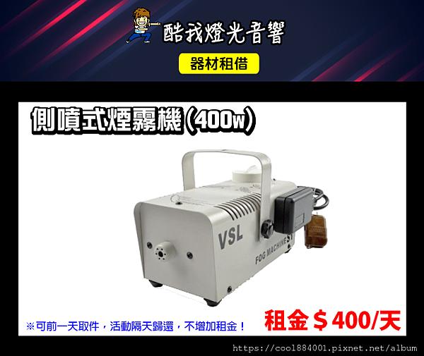 設備介紹-側噴式煙霧機(400w).png