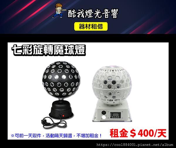 設備介紹-七彩旋轉魔球燈.png