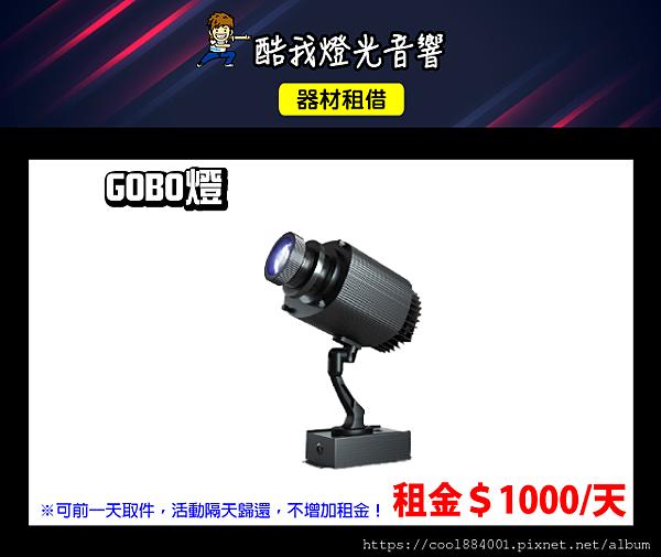 設備介紹-GOBO燈.png