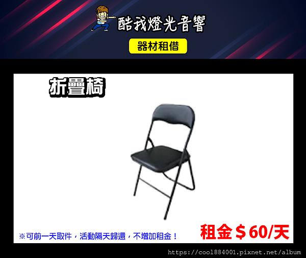 設備介紹-折疊椅.png