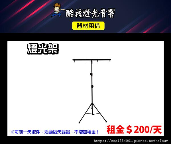 設備介紹-燈光架.png