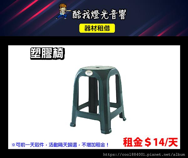 設備介紹-塑膠椅.png