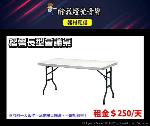 設備介紹-摺疊長型會議桌.png
