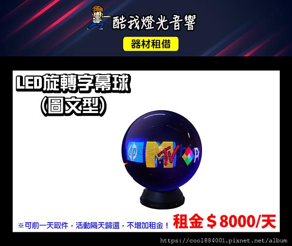 設備介紹-字幕球圖文型.png