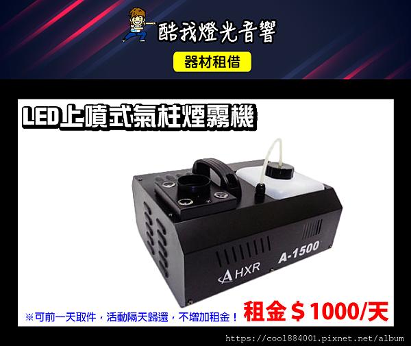 設備介紹-LED上噴式煙霧機.png