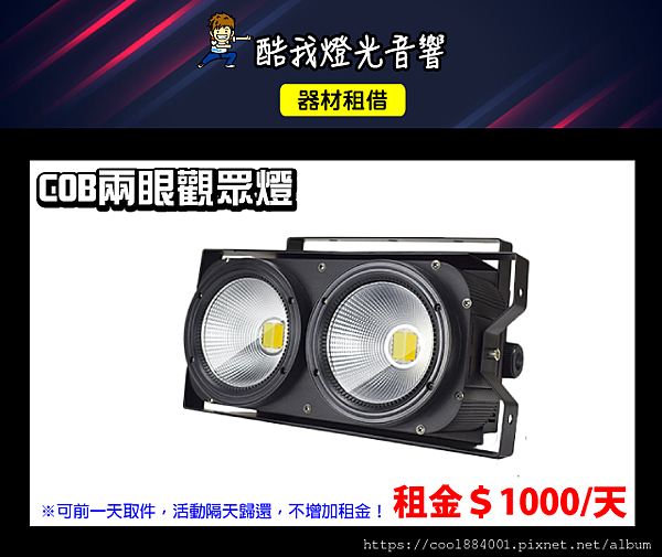 設備介紹-COB兩眼觀眾燈.png