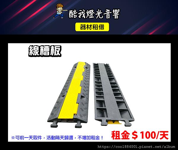 設備介紹-線槽板.png