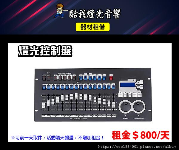 設備介紹-燈光控制盤(2).png