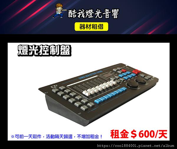設備介紹-燈光控制盤(1).png