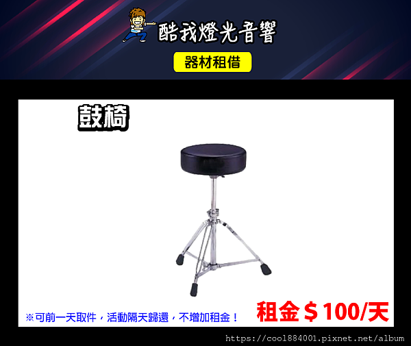 設備介紹-鼓椅.png