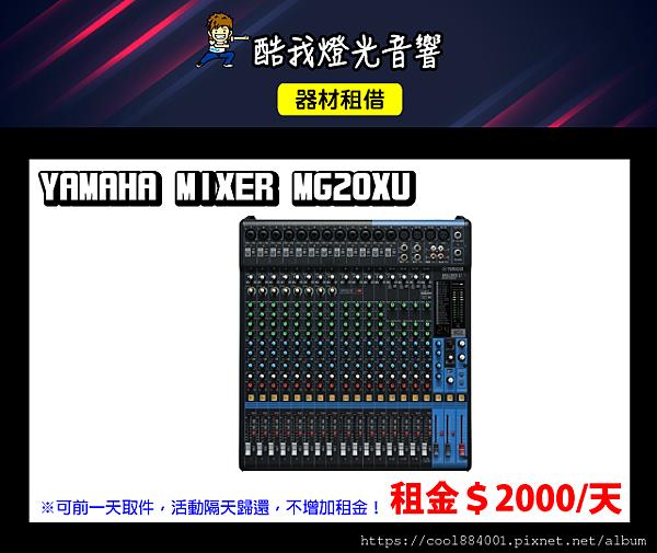 設備介紹-MG20XU.png