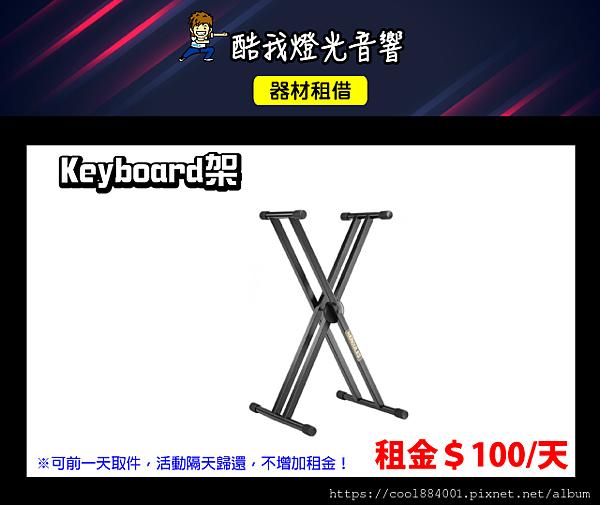 設備介紹-Keyboard架.png