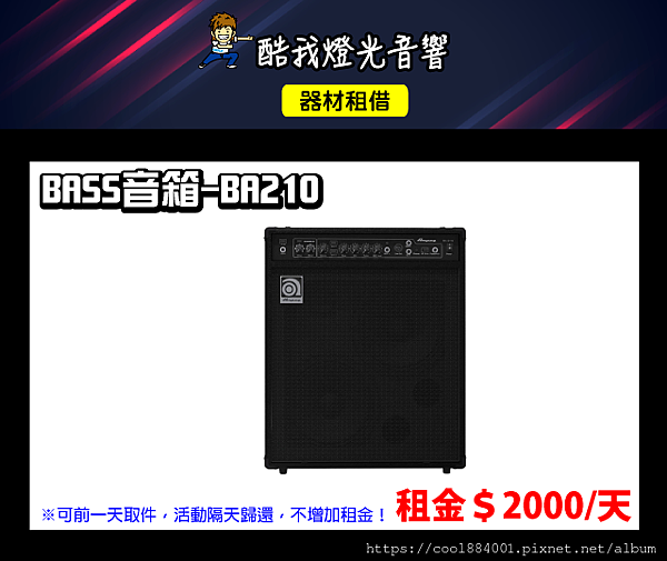 設備介紹-BASS音箱BA210.png