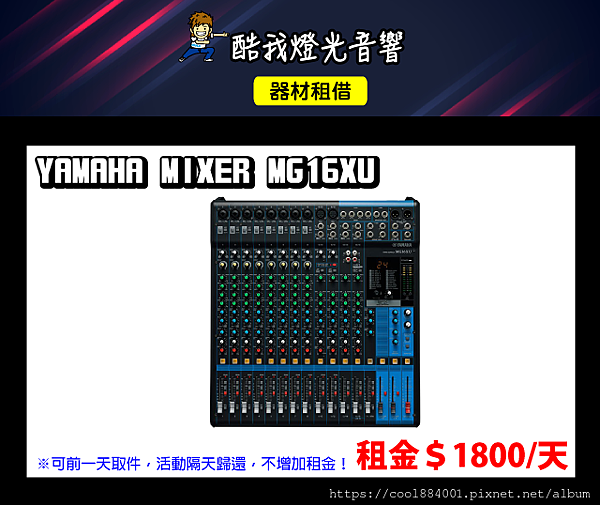 設備介紹-MG16XU.png