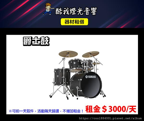 設備介紹-爵士鼓.png