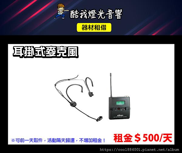設備介紹-耳掛式麥克風.png