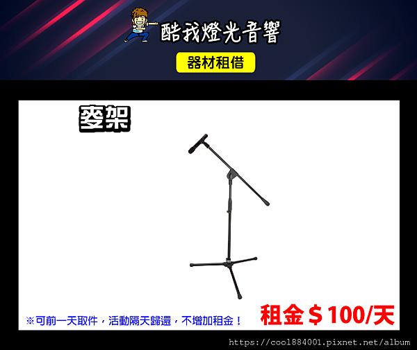 設備介紹-麥架.png