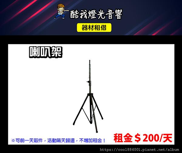 設備介紹-喇叭架.png