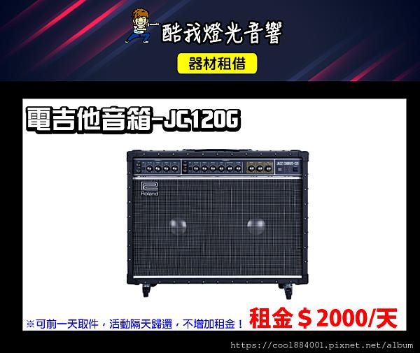 設備介紹-電吉他音箱JC120.png