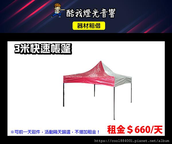 設備介紹-3米快速帳篷紅白.png