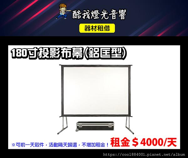 設備介紹-180寸投影布幕鋁匡型.png