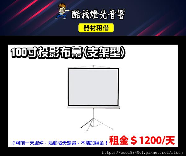 設備介紹-100寸投影布幕支架型.png