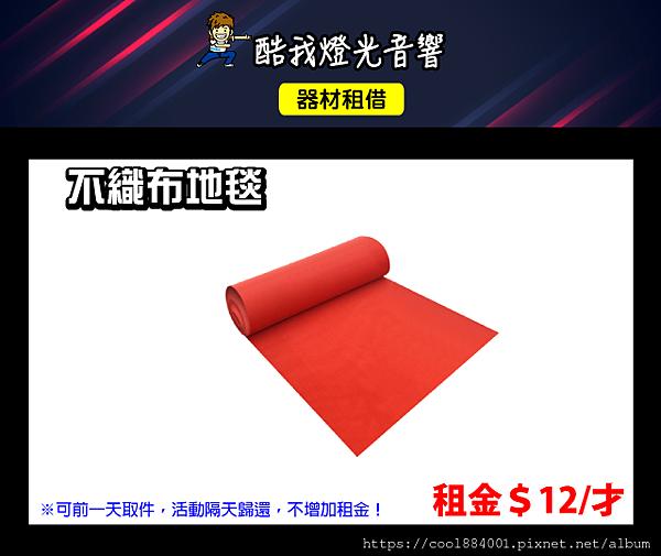 設備介紹-地毯.png