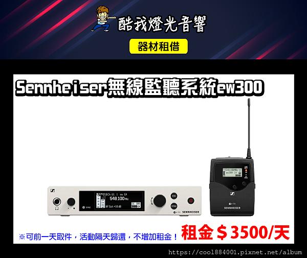 設備介紹-Sennheiser無線監聽系統ew300.png