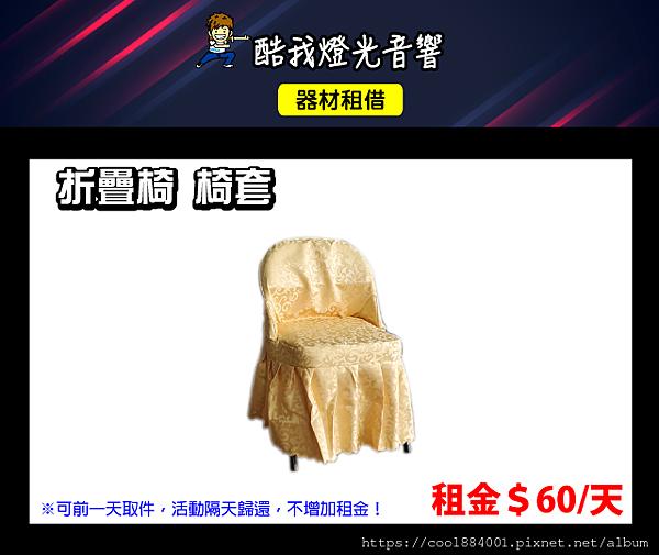 設備介紹-折疊椅-椅套.png