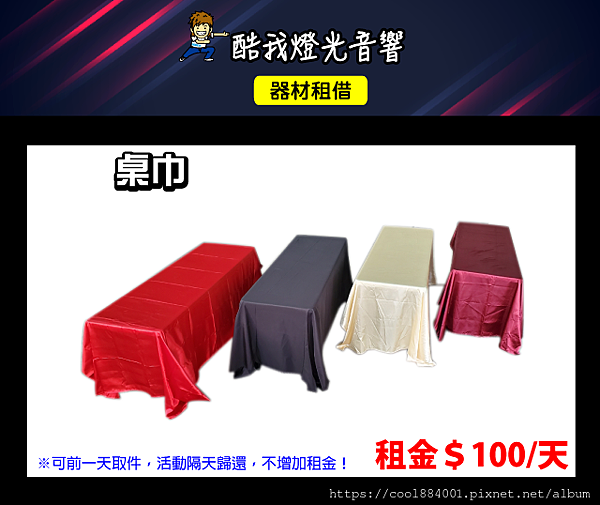 設備介紹-桌巾.png