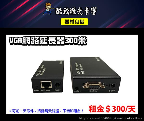 設備介紹-VGA網路延長器300米(SPLITTER).png