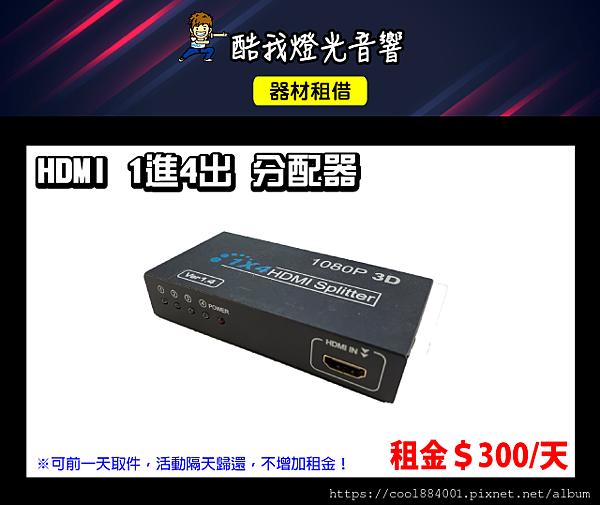 設備介紹-HDMI-1轉4(SPLITTER).png
