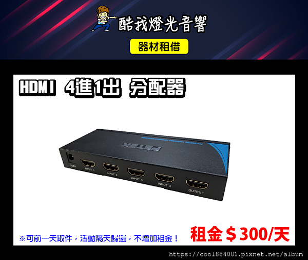 設備介紹-HDMI-4進1出分配器(PSTEK).png