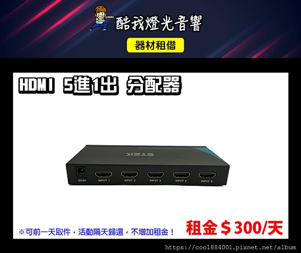 設備介紹-HDMI-5轉1分配器(PSTEK).png