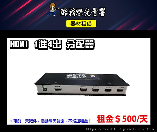 設備介紹-HDMI-1進4出分配器(ATEN).png