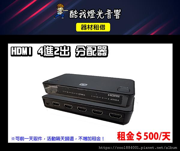 設備介紹-HDMI-4進2出分配器(PX大通).png
