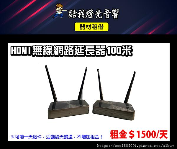 設備介紹-HDMI無線網路延長器100米(PX大通).png