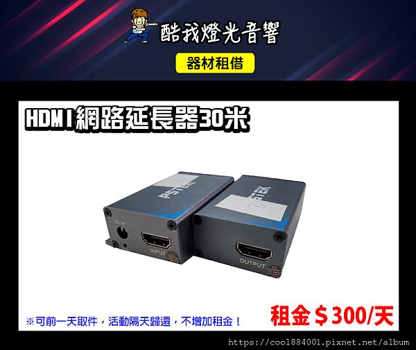 設備介紹-HDMI網路延長器30M(PSTEK).png