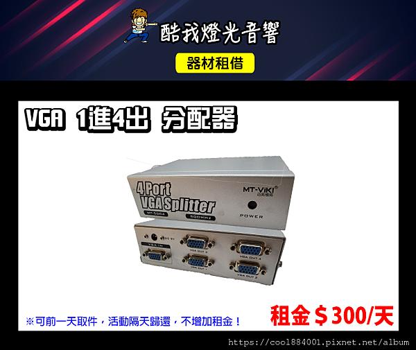 設備介紹-VGA1進4出分配器(4-Port-VGA-Splitter-MT-5004).png