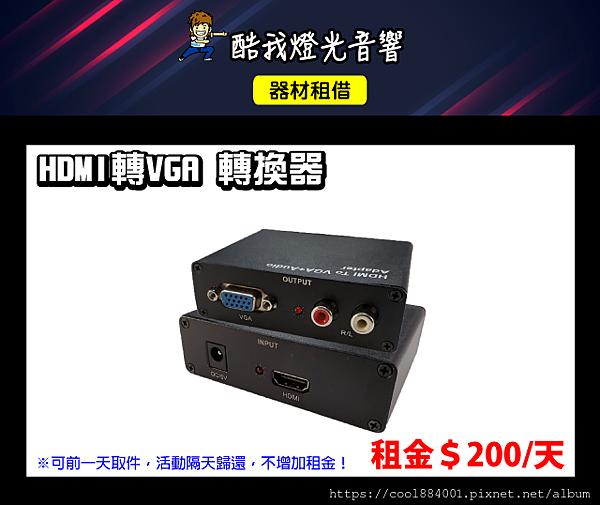 設備介紹-HDMI轉VGA-轉換器.png