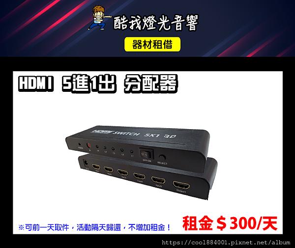 設備介紹-HDMI-5進1出分配器(SWITCH).png