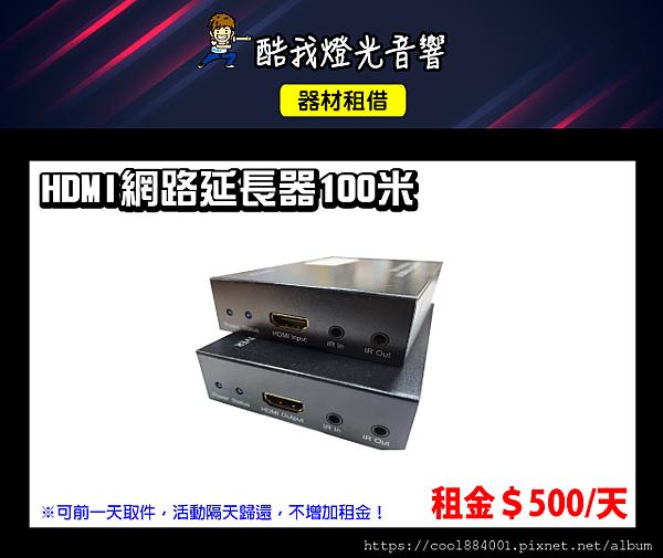 設備介紹-HDMI網路延長器100米(伽路略).png