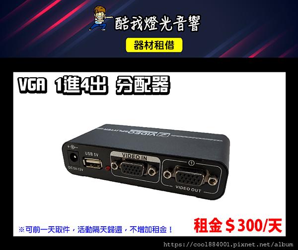 設備介紹-VGA-1進4出分配器(SPLITTER).png