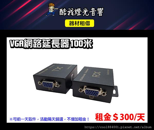 設備介紹-VGA網路延長器100米(伽利略).png