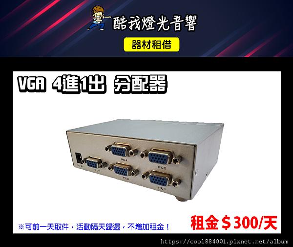設備介紹-VGA-4進1出分配器(邁拓維矩).png