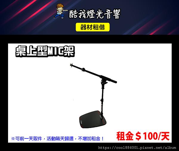 設備介紹-桌上型MIC架.png