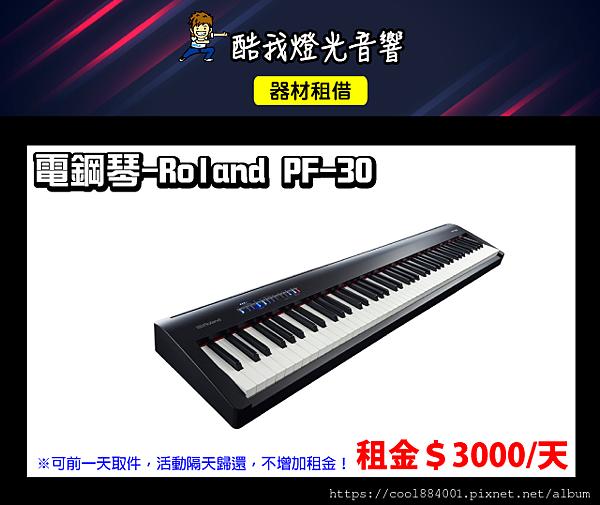 設備介紹-電鋼琴.png